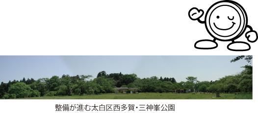 嵯峨さだ子議員 三神峯公園