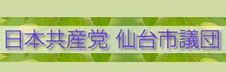 日本共産党 仙台市議団